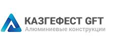 КАЗГЕФЕСТ